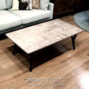 コンクリート調 センターテーブル 幅110cm プリモ 110CT PRIMO  E1032CT