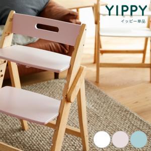 ベビーチェア 木製 ハイチェア moji イッピー 単品 高さ調節 赤ちゃん ベビー キッズ キッズチェア イス 椅子 ダイニングチェア 北欧 シンプル YIPPY f-news