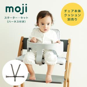 moji イッピー専用 スターター・セット バンパーバー バックレスト ハーネス ベビー キッズ チェア 椅子 北欧 シンプル オプション YIPPY ベビーチェア f-news