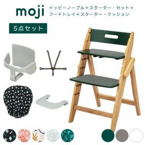 【5点セット】 ベビーチェア moji YIPPY イッピーオーク テーブル&ガード付き ハイチェア...