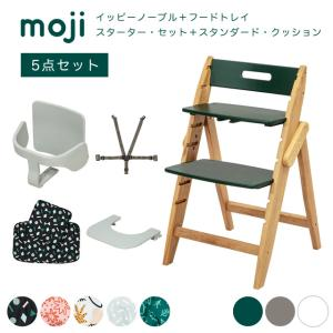 【5点セット】 ベビーチェア moji YIPPY イッピーオーク テーブル&ガード付き ハイチェア ダイニングチェア キッズチェア 椅子 ※18か月〜3歳頃※ f-news