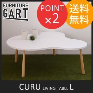 ローテーブル リビングテーブル Lサイズ クル GART ガルト|f-news