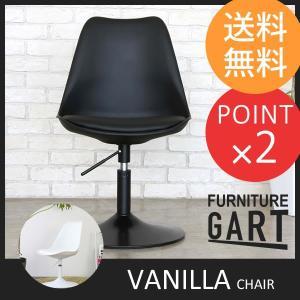 椅子 イス チェア バニラ ガルト VANILLA GART LOUNGE CHAIR ダイニングチェア デスクチェア|f-news