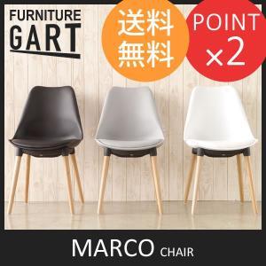 椅子 イス チェア マルコ MARCO CHAIR ガルト GART|f-news