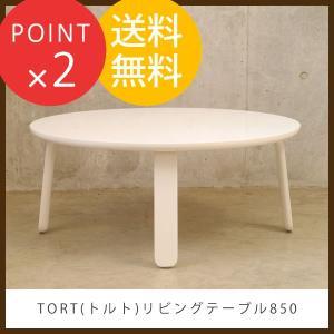 センターテーブル 白 丸 完成品 光沢感のある丸いリビングテーブル TORT トルト 幅85 ガルト テーブル 木製 丸テーブル カフェテーブル ローテーブル|f-news
