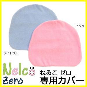 あすつく対応 ねるこゼロ用 替えカバー 赤ちゃん枕 ねるこ ゼロ Nelco Zero ドクターエル|f-news