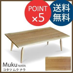 ムク ナラ Muku NARA 120×70〜75cm 国産 こたつ Takatatsu & Co. 高松辰雄商店|f-news