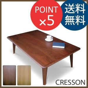 クレソン CRESSON 幅120cm 国産 こたつ Takatatsu & Co. 高松辰雄商店|f-news