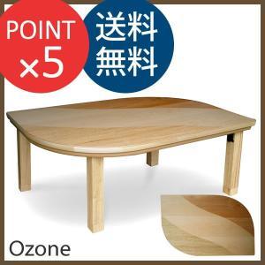 オゾン Ozone 幅120cm 国産 こたつ Takatatsu & Co. 高松辰雄商店|f-news