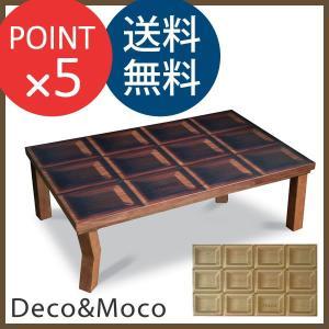 デコ モコ チョコレート ホワイトチョコ Deco&Moco 幅120cm 国産 こたつ Takatatsu & Co. 高松辰雄商店|f-news
