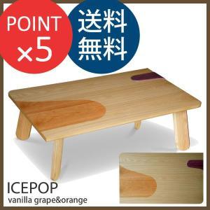 アイスポップ ICEPOP 幅120cm 国産 こたつ Takatatsu & Co. 高松辰雄商店|f-news