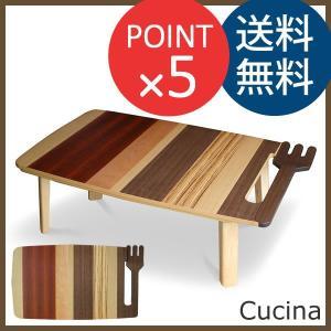 クチーナ/フォーク CUCINA Fork 国産 こたつ Takatatsu & Co. 高松辰雄商店|f-news
