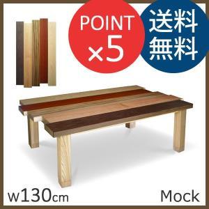 モック Mock 幅130cm 長方形 国産 こたつ Takatatsu & Co. 高松辰雄商店|f-news