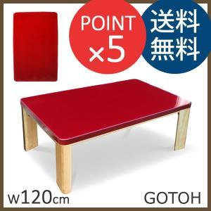 後藤 ごとう GOTOH 幅120cm 長方形 国産 こたつ Takatatsu & Co. 高松辰雄商店|f-news