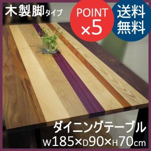 セセンタ SESENTA 幅185cm ダイニングテーブル Takatatsu & Co. 高松辰雄商店 f-news
