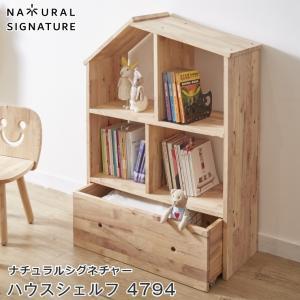 木製 シェルフ NATURAL SIGNATURE ナチュラルシグネチャー ハウスシェルフ 4794 子ども部屋 書棚 多目的 オープンラック 引き出し付 おもちゃ 収納 片付け 家具 f-news