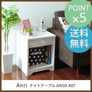 サイドテーブル ホワイト 木製 アンリ Anri ナイトテーブル AN50-40T ホワイト家具 フ...