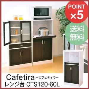 佐藤産業 シンプルスタイル Cafetiraカフェティラ レンジ台 CTS120-60L|f-news