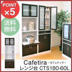 佐藤産業 シンプルスタイル Cafetiraカフェティラ レンジ台 CTS180-60L|f-news