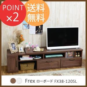 テレビ台 ローボード 白 コーナー フレックス Frex FX38-120SL テレビボード ホワイト ブラウン 木目調 北欧 佐藤産業 f-news