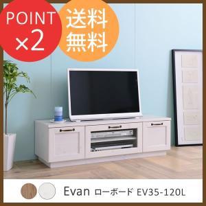 テレビ台 ローボード イワン Evan EV35-120L テレビボード ホワイト ブラウン 木目調 佐藤産業 f-news