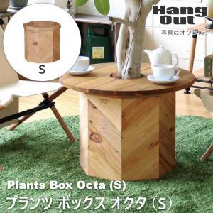 植木鉢カバー 観葉植物 プランターカバー Sサイズ PLT Plants Box Cube (S) プランツボックス キューブ(S) HangOut ハングアウト 天然木 北欧 おしゃれ f-news