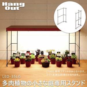 多肉植物の小さな庭専用スタンド LED-35LG ハングアウト HangOut 日照不足解消 多肉植物 日照不足解消 ランプ 照明 室内栽培 f-news
