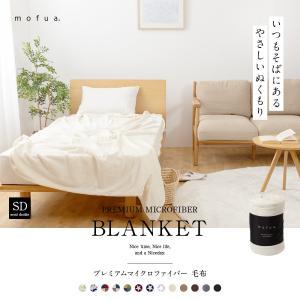 mofua プレミアムマイクロファイバー毛布(セミダブル)