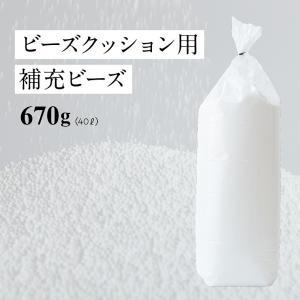 補充用ビーズ 日本製 ビーズクッション用 補充ビーズ670g(40L)ナイスデイ 補充 中身 追加用 増加 ボリューム こだわり 発泡ビーズ クッション中身 f-news