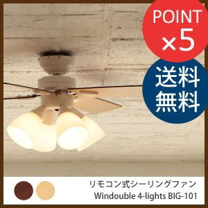 リモコン式 シーリングファン Windouble 4灯 LED対応 BIG-101 plusmore 調光機能付 リモコン付|f-news