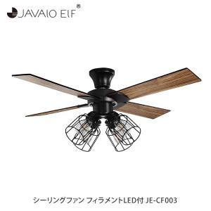 天井照明 【 シーリングファン フィラメントLED付 JE-CF003  】 LED 天井 照明 照明器具 ライト 扇風機|f-news