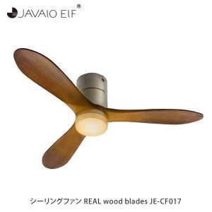 天井照明 【 シーリングファン REAL wood blades JE-CF017  】 LED 天井 照明 照明器具 ライト 扇風機|f-news