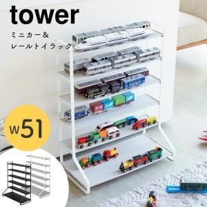 ミニカー&レールトイラック tower タワー 山崎実業 ディスプレイラック 飾り棚 コレクション ...