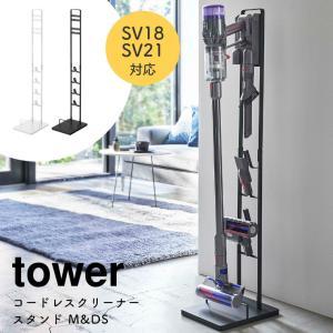 コードレスクリーナースタンド M&DS (SV18・SV21対応) tower タワー 山崎実業 掃除機スタンド 掃除機立て ダイソン スリム 穴開け不要 掃除機台 コンパクト f-news