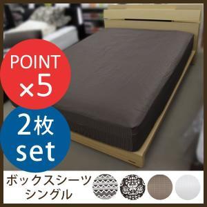 BOXシーツ 2枚セット シングル ジャガード織 fafa's Peach skin|f-news