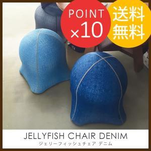 ジェリーフィッシュチェア デニム バランスボール エクササイズ デザイナーズ ブルー スパイス JELLYFISH CHAIR 肩こり 腰痛 バランスボール|f-news