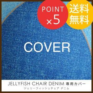 ジェリーフィッシュチェア専用カバー デニム エクササイズ デザイナーズ ブルー スパイス JELLYFISH CHAIR 肩こり 腰痛|f-news