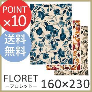 フロレット FLORET ラグ ワールドカーペットコレクション WORLD CARPET COLLECTION 160×230cm スミノエ|f-news