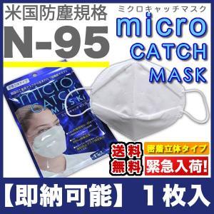 高機能マスク米国防塵規格N-95ミクロキャッチマスク1枚入|f-news