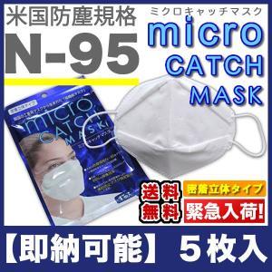 高機能マスク米国防塵規格N-95ミクロキャッチマスク5枚入|f-news