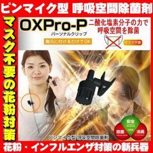 OXPro-Pピンマイク型除菌エアマスク [オックスプロ]!|f-news