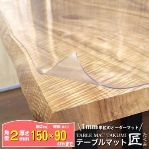 高級透明テーブルマット テーブルクロス デスクマット PSマット匠 たくみ 変形 2mm厚 150×90cmまで