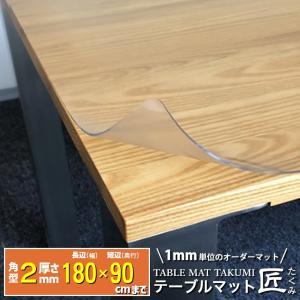 高級透明テーブルマット テーブルクロス デスクマット PSマット匠 たくみ 角型 2mm厚 180×90cmまで