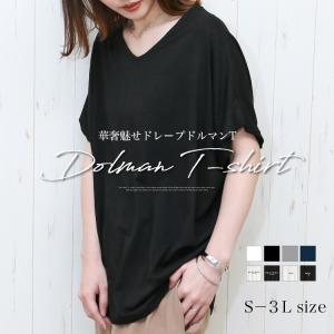 Tシャツ レディース シンプル ドルマン 半袖 カットソー 体型カバー 大きいサイズ 送料無料|f-odekake