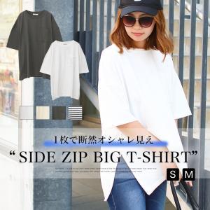 Tシャツ レディース サイドジップ ビッグTシャツ オーバーサイズ 春 夏 半袖 ゆったり カットソー トップス 送料無料|f-odekake
