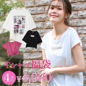 選べるTシャツ福袋 4S tシャツ レディース 半袖 ドルマン UVカット 無地 ボーダー ロゴ 送料無料|f-odekake