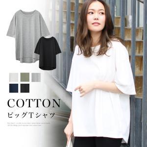 ビッグTシャツ レディース コットン 半袖 シンプル 無地 ゆったり カットソー トップス 送料無料|f-odekake