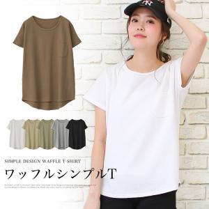 Tシャツ レディース ワッフル 半袖 シンプル 無地 カットソー トップス 送料無料|f-odekake