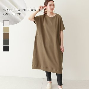 ロングワンピース ワッフル 半袖 ポケット付き 夏 春 レディース ゆったり 送料無料|f-odekake
