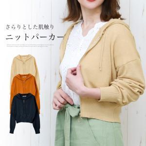 天竺編み ニットパーカー レディース ショート丈 羽織り 長袖 カーデ ジップ フード 送料無料|f-odekake